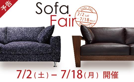 top_sofafair201607_notice
